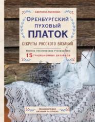 Оренбургский пуховый платок. Секреты русского вязания