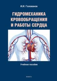 Гидромеханика кровообращения и работы сердца