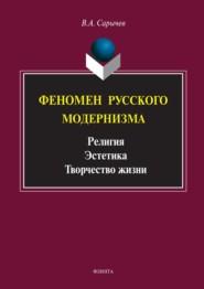 Феномен русского модернизма. Религия. Эстетика. Творчество жизни