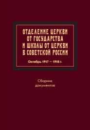 Отделение Церкви от государства и школы от Церкви в Советской России. Октябрь 1917 – 1918 г.