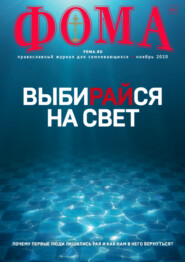 Журнал «Фома». № 11(211) \/ 2020 (+epub)