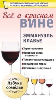 Всё о красном вине