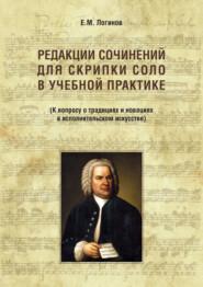Редакции сочинений для скрипки соло в учебной практике. К вопросу о традициях и новациях в исполнительском искусстве