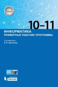 Информатика. Примерные рабочие программы. 10–11 классы