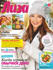 Журнал «Лиза» №09\/2021