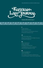 Russian Law Journal № 1\/2020 (Том VIII)
