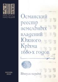 Османский реестр земельных владений Южного Крыма 1680-х годов. Выпуск первый: транслитерация