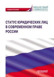 Статус юридических лиц в современном праве России