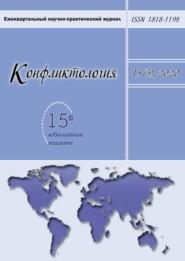 Конфликтология. Ежеквартальный научно-практический журнал. Том 15(3), 2020