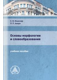 Основы морфологии и словообразования