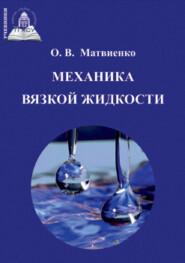Механика вязкой жидкости