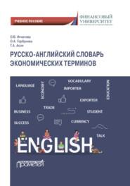 Русско-английский словарь экономических терминов