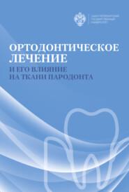 Ортодонтическое лечение и его влияние на ткани пародонта