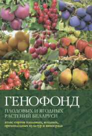 Генофонд плодовых и ягодных растений Беларуси: атлас сортов плодовых, ягодных, орехоплодных культур и винограда