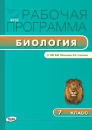Рабочая программа по биологии. 7 класс