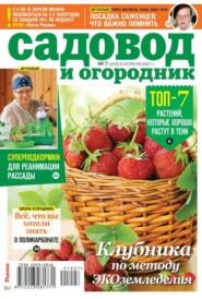 Садовод и Огородник 07-2021