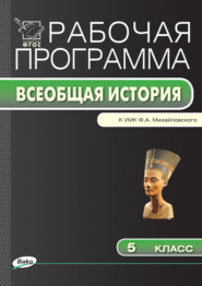 Рабочая программа по истории Древнего мира. 5 класс
