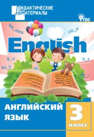 Английский язык. Разноуровневые задания. 3 класс