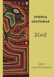 Studia Culturae. Том 2 (40) 2019