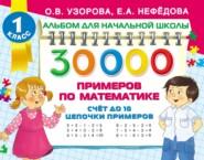 30 000 примеров по математике. Счёт до 10. Цепочки примеров