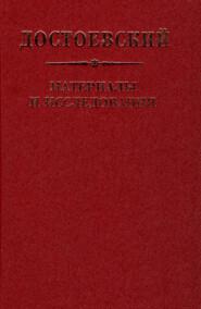 Достоевский. Материалы и исследования. Том 22