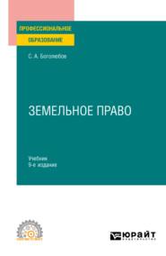 Земельное право 9-е изд., пер. и доп. Учебник для СПО