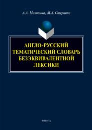 Англо-русский тематический словарь безэквивалентной лексики