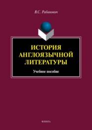 История англоязычной литературы