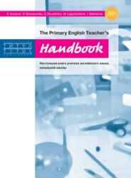 The Primary English Teacher's Handbook = Настольная книга учителя английского языка начальной школы