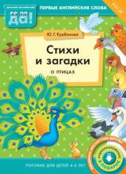 Стихи и загадки о птицах. Пособие для детей 4–6 лет