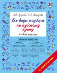 Все виды разбора по русскому языку. 1–4-й классы