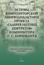Основы композиторской лингвидидактики «Галерея нотных портретов» композитора С.С. Коренблита
