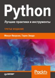 Python. Лучшие практики и инструменты