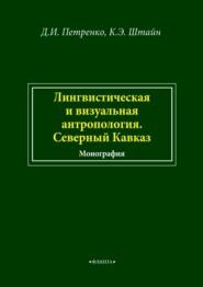 Лингвистическая и визуальная антропология. Северный Кавказ