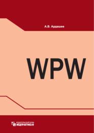 Синдром Вольфа – Паркинсона – Уайта: клиника, диагностика, лечение
