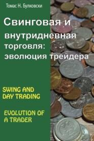 Свинговая и внутридневная торговля: эволюция трейдера