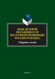 Язык деловой письменности восточной провинции России XVIII века