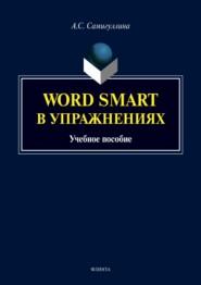 Word Smart в упражнениях