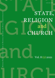 State, Religion and Church № 1 2021
