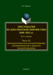 Хрестоматия по документной лингвистике: 1649–1811 гг. В 4-х ч. Часть III