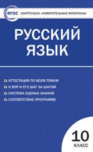 Контрольно-измерительные материалы. Русский язык. 10 класс