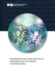 Биолюминесцентные биотесты. Современное состояние и перспективы