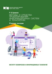 Методы и средства проектирования информационных систем и технологий