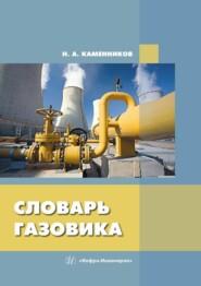 Справочник газовика