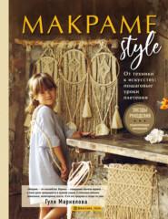 Макраме Style. От техники к искусству. Пошаговые уроки плетения