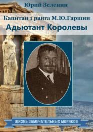 Капитан 1 ранга М.Ю. Гаршин. Адъютант королевы