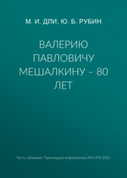 Валерию Павловичу Мешалкину – 80 лет