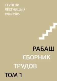 Сборник трудов. Том 1. Ступени лестницы (статьи 1984-1985 гг.)
