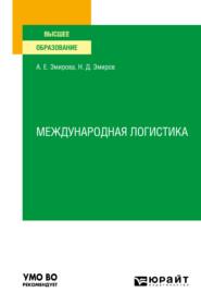 Международная логистика. Учебное пособие для вузов