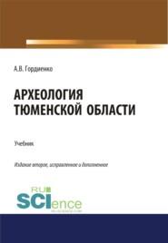 Археология Тюменской области. (Аспирантура, Бакалавриат, Магистратура). Учебник.